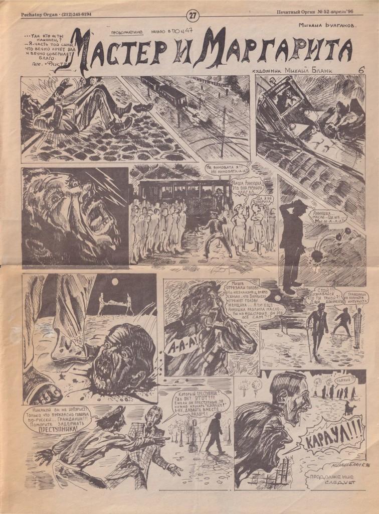 Фрагмент. Газета «Pechatny Organ». № 52. Публикация фрагмента комикса «Мастер и Маргарита». Апрель 1996 г.