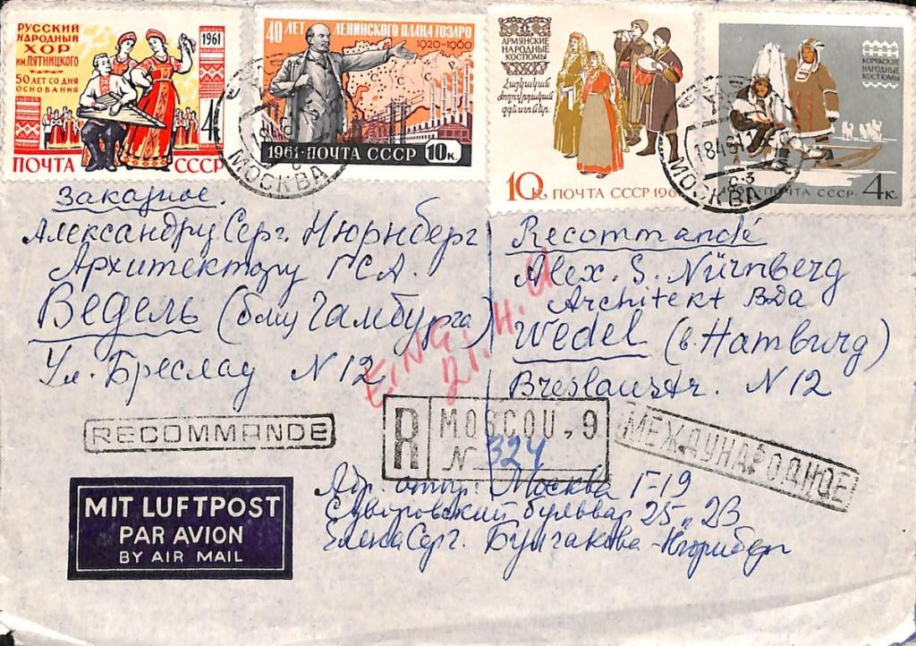 Конверт почтовый. Адресат: А.С. Нюрнберг. 1961 г. Булгакова Е.С.