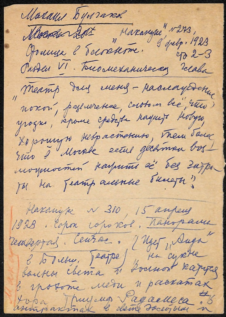 Заметки для книги воспоминаний о М.А. Булгакове. 1980-е гг. Белозерская-Булгакова Л.Е.