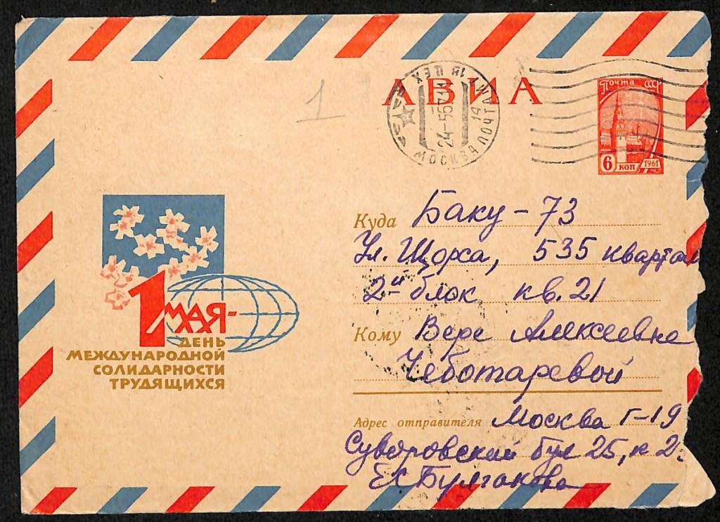 Письмо с конвертом. Адресат: Чеботарева Вера Алексеевна. [24 мая 1967 г.]. Булгакова Е.С.