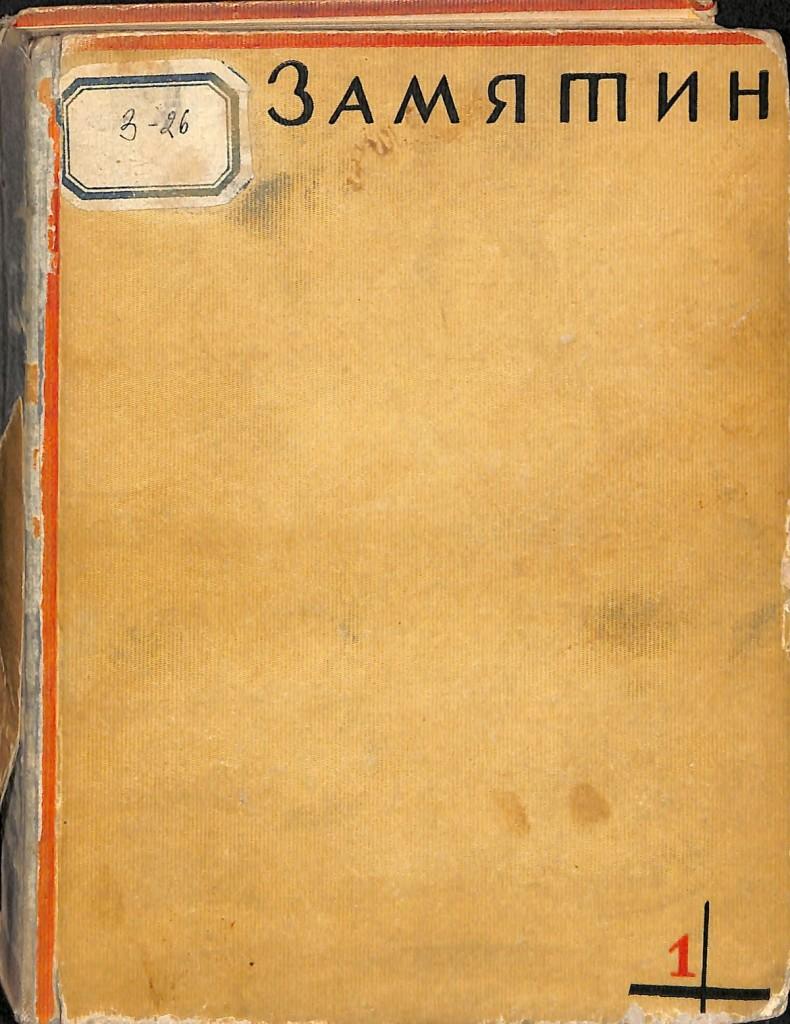 Книга. «Уездное». Повести. Рассказы. Том первый. Издательство «Федерация». 1929 г. Замятин Е.И.