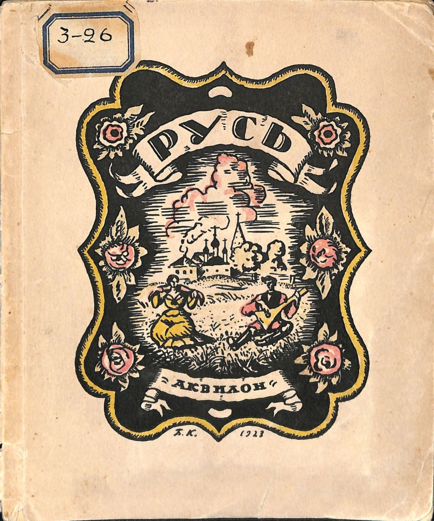 Книга. «Русь». Издательство «Аквилон». 1923 г. Замятин Е.И.
