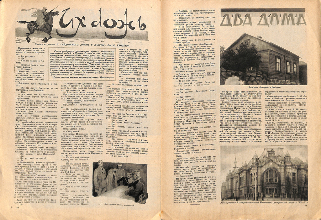 Журнал. «Экран». 1928, № 4. Опубл.: Гайдовский Г.Н. «Их ложь» (отрывок из романа «Огонь в лазури»). 1928 г.