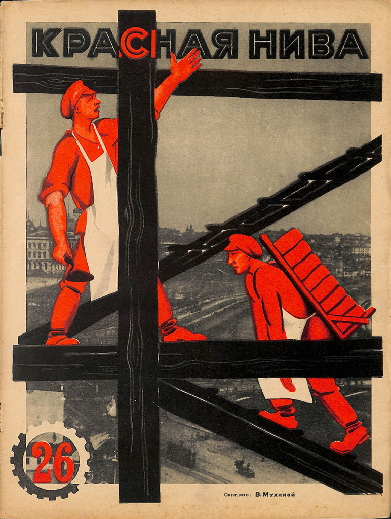 Журнал. «Красная Нива». Литературный еженедельный журнал. № 26-27. Июнь 1926 г.