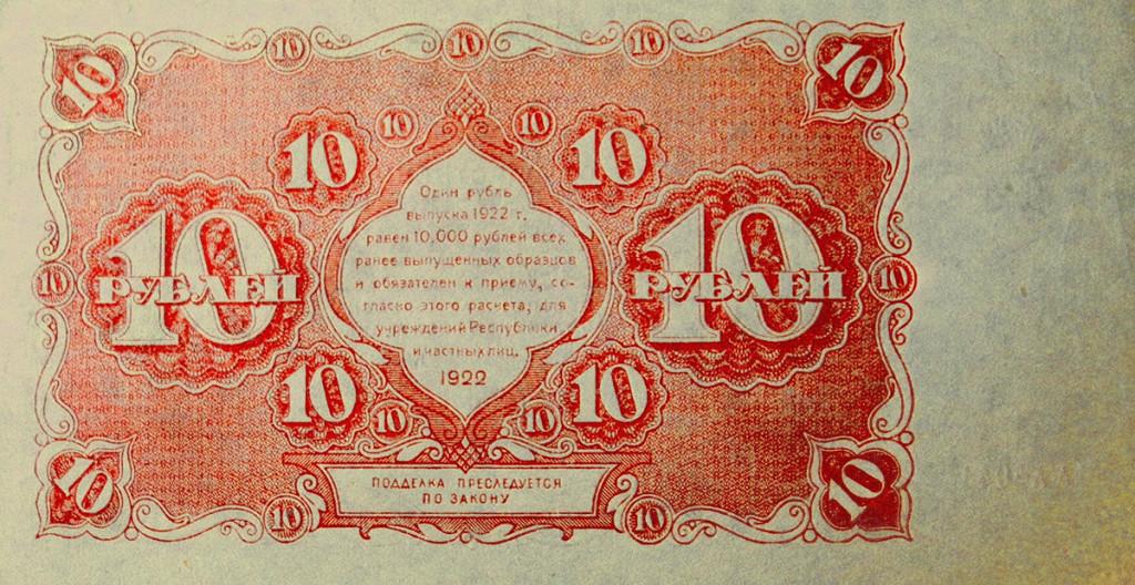 Государственный денежный знак РСФСР образца 1922 г. (первый выпуск) достоинством 10 руб. № АА-041. 1922 г.