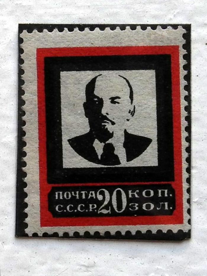 Почтовая марка СССР с изображением Ленина, выпущенная в год его смерти, номиналом 20 коп. 1924 г. Дубасов И.И.