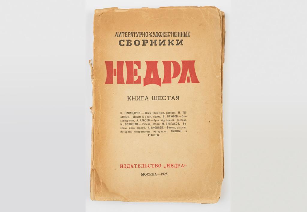 Увидеть полную версию выставки вы можете на сайте проекта Музейная Москва онлайн