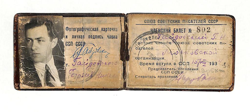 Членский билет № 802 Г.Н. Гайдовского в Союзе писателей СССР. 15 августа 1934 г.