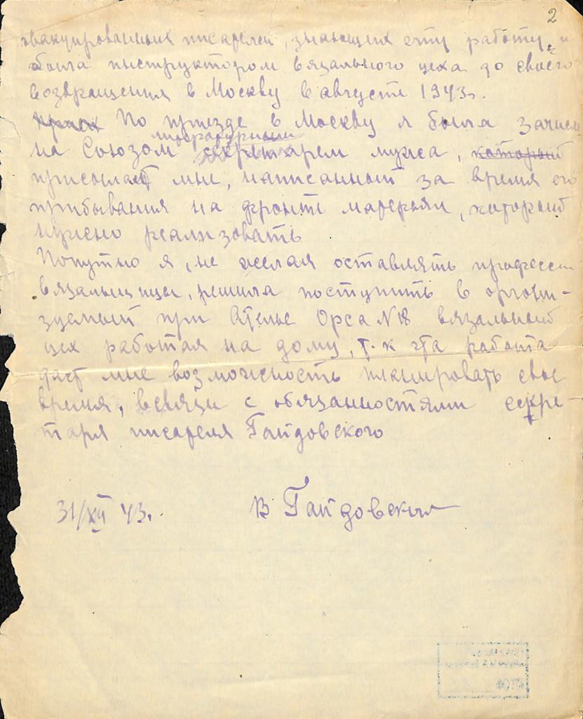 Автобиография. 31 декабря 1943 г. Гайдовская В.К.