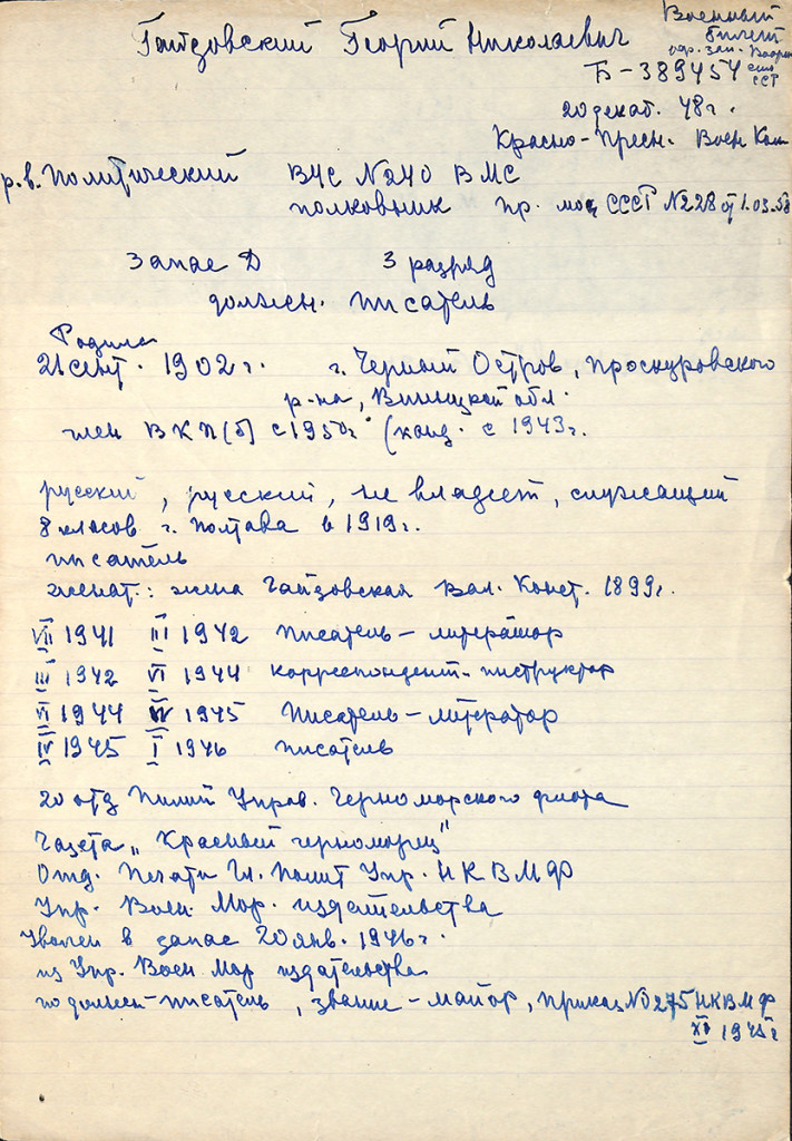 Анкета. [1958 г.]. Гайдовский Г.Н.