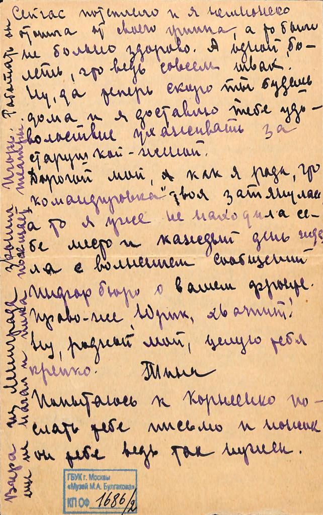 Письмо. Адресат - Гайдовский Георгий Николаевич. 20 августа 1944 г. Гайдовская В.К.