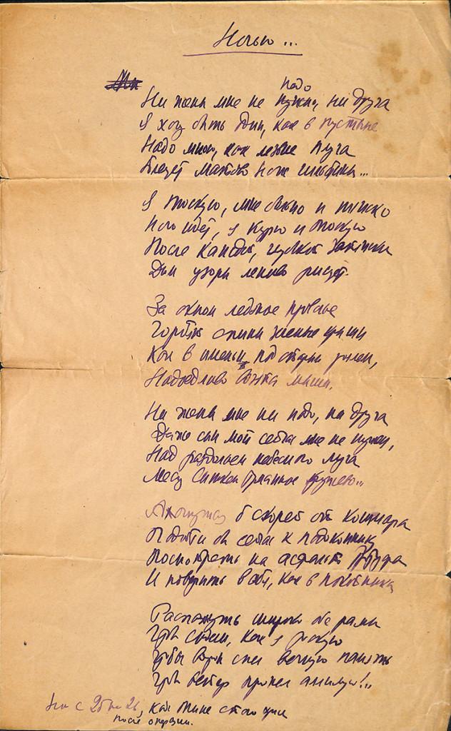 Рукопись. «Ночью...». 1928 г. Гайдовский Г.Н.