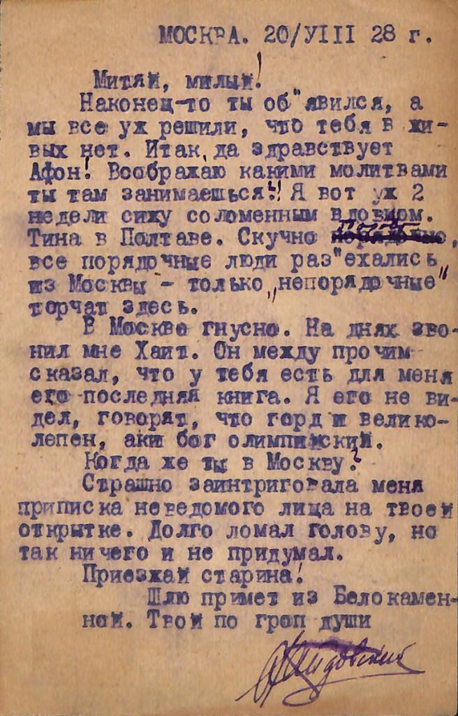 Письмо. Адресат — Стонов Дмитрий Миронович. 20 августа 1928 г. Гайдовский Г.Н.
