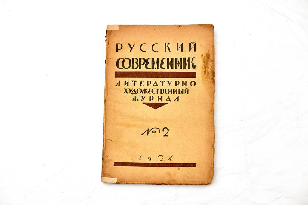 Журнал. «Русский современник». № 2. Литературно-художественный журнал. 1924 г.