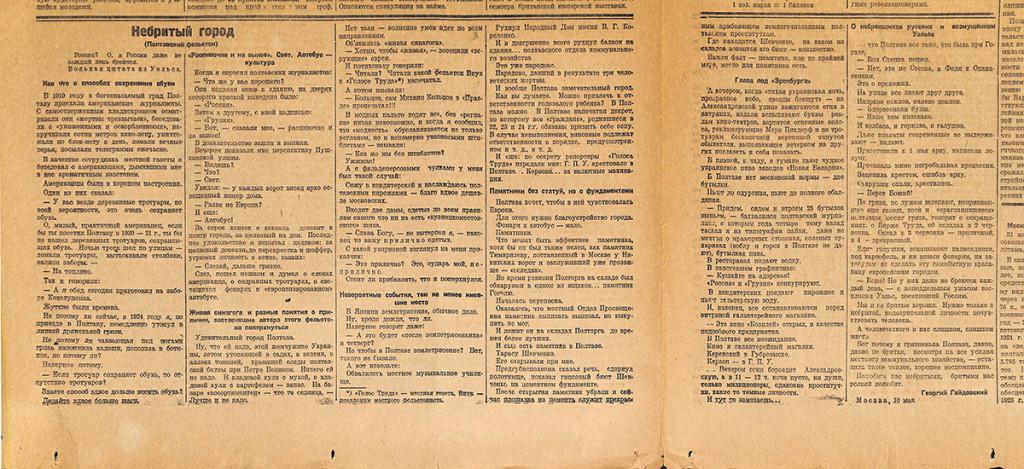 Газета. «Накануне». № 127 (644). 6 июня 1924 г.