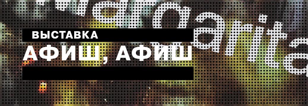 banner-Afish-Afish