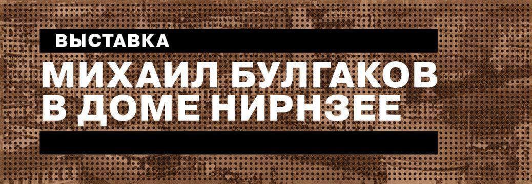banner-Bulgakov-Nirnsee