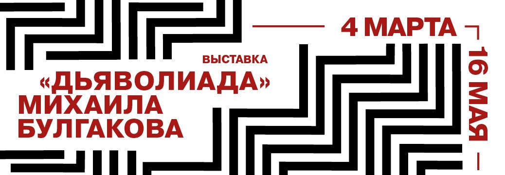 banner_diavoliada