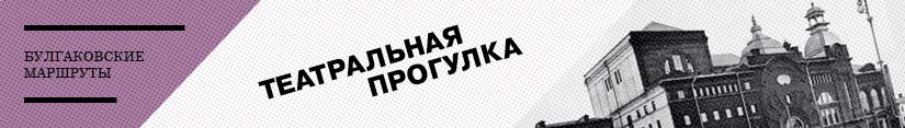 Banner_site_teatralnaia-progulka_825x117