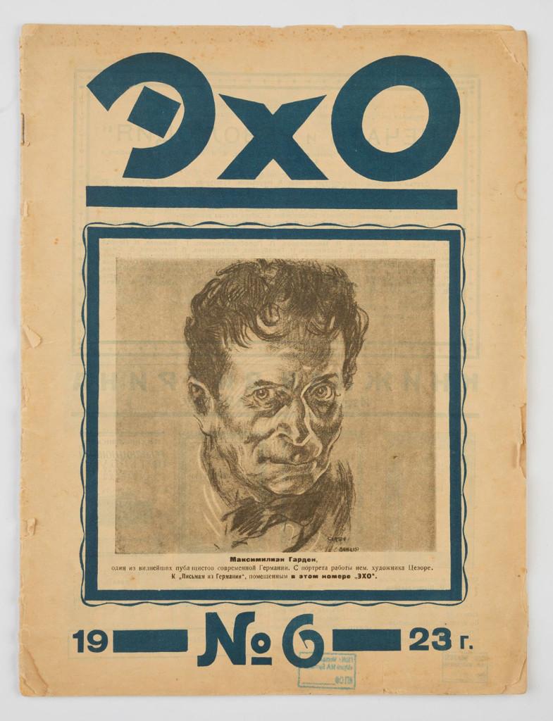 Журнал. «Эхо». № 6. 1 февраля 1923 г. Соболев Ю.В., Пильняк Б.А., Никулин Л.В.