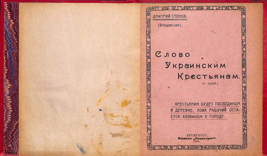 Книга. «Слово украинским крестьянам». Издание «Унцентраг». 1919 г. Стонов Д.М.