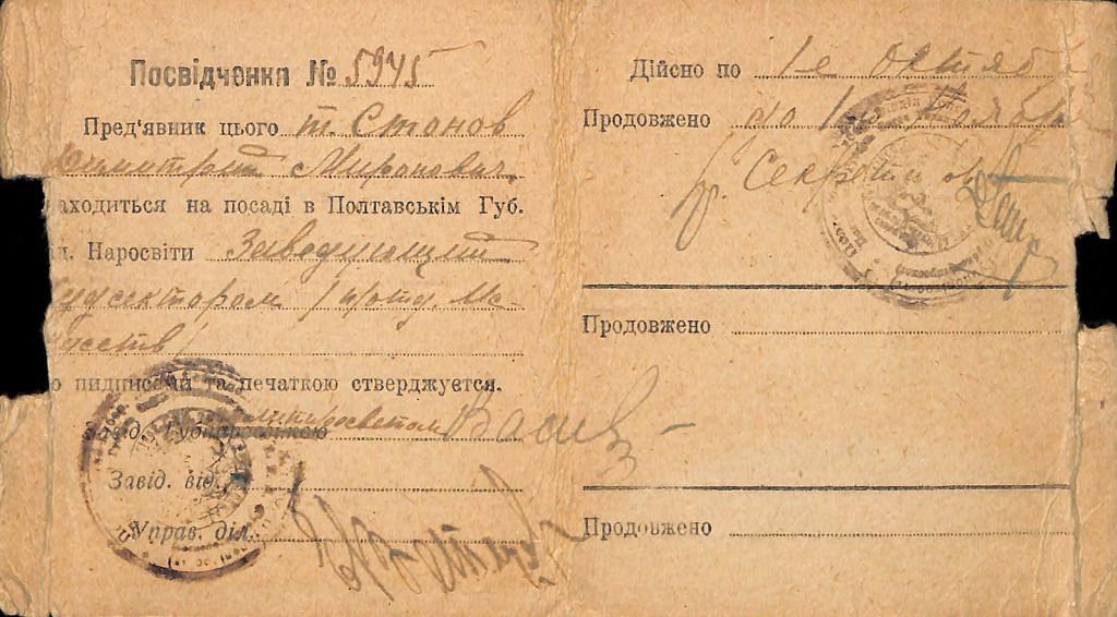 Удостоверение. № 5945 на имя Стонова Дмитрия Мироновича, заведующего художественным сектором подотдела искусств Полтавского Губполитпросвета. Начало 1920-х гг.