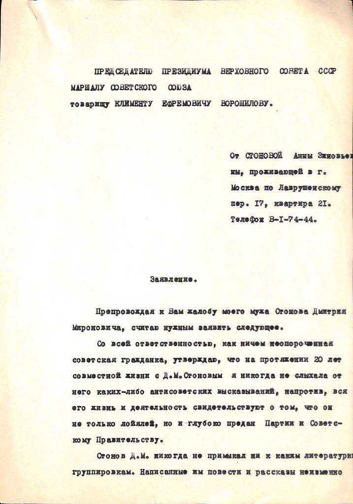 MB-KP-OF-2051Письмо. Адресат — К.Е. Ворошилов, председатель Президиума Верховного Совета СССР. 15 июля 1953 г. Стонова А.З.