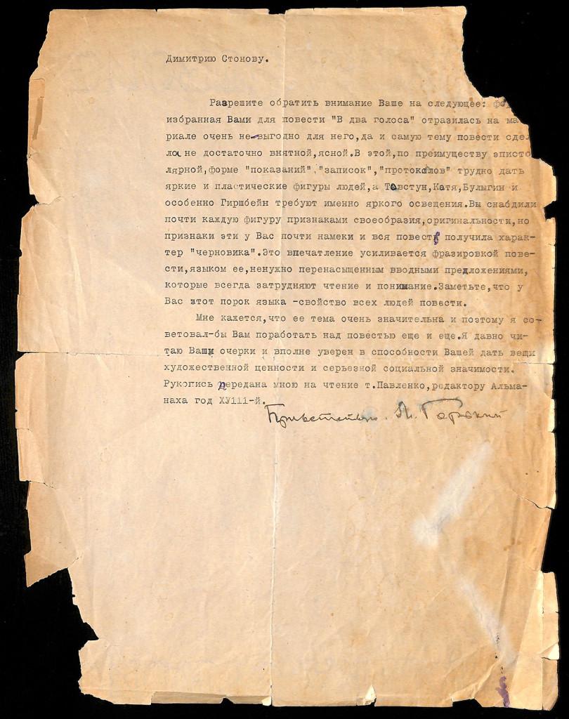 Письмо. Адресат — Стонов Дмитрий Миронович. 1935 г. Горький А.М.
