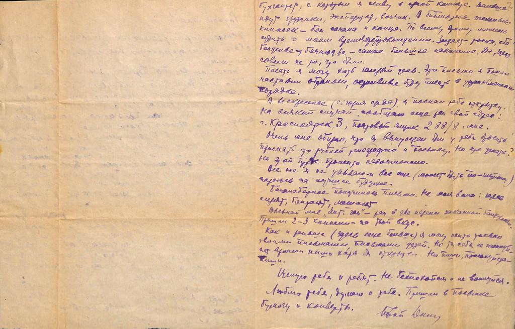 Письмо. Адресат — Стонова Анна Зиновьевна. 7 июня 1950 г. Стонов Д.М.