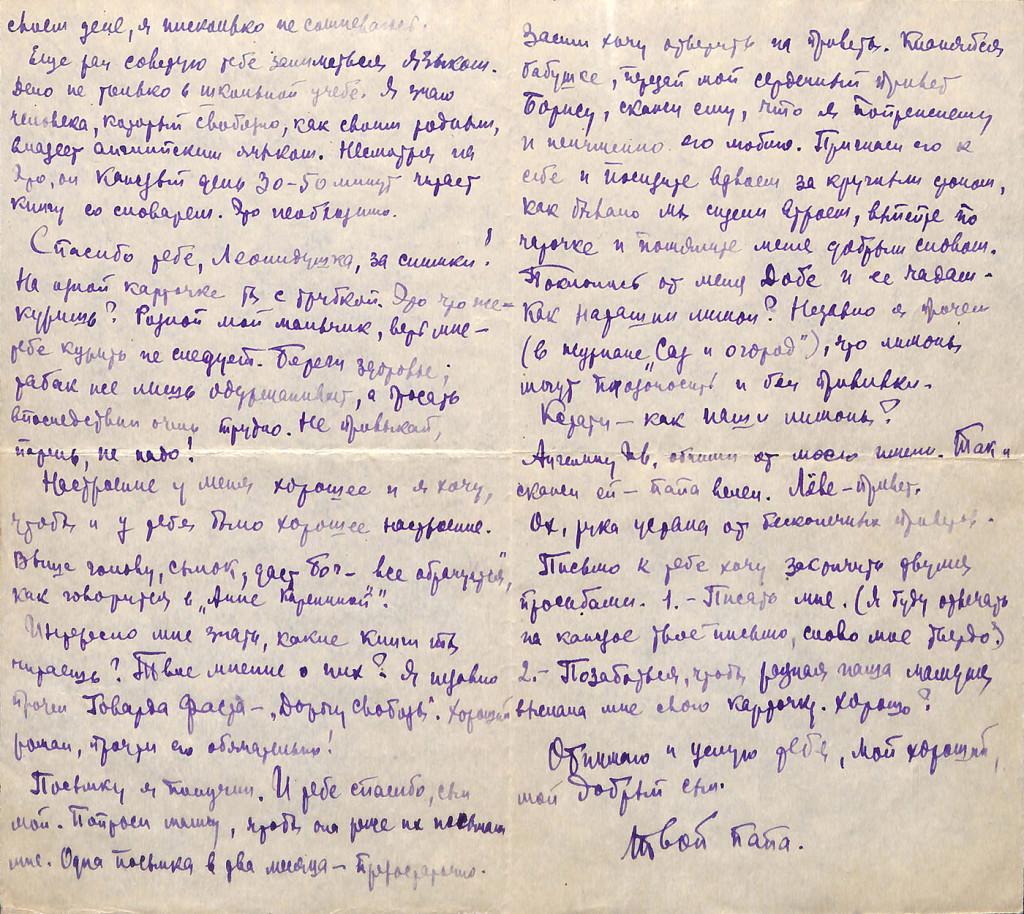 Письмо. Адресат — Стонов Леонид Дмитриевич. 5 марта 1950 г. Стонов Д.М.