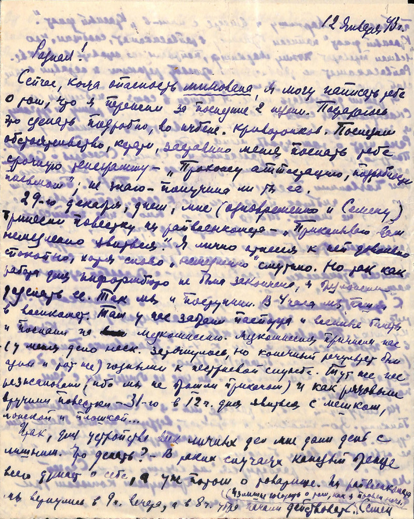 Письмо. Адресат — Стонова Анна Зиновьевна. 12 января 1943 г. Стонов Д.М.