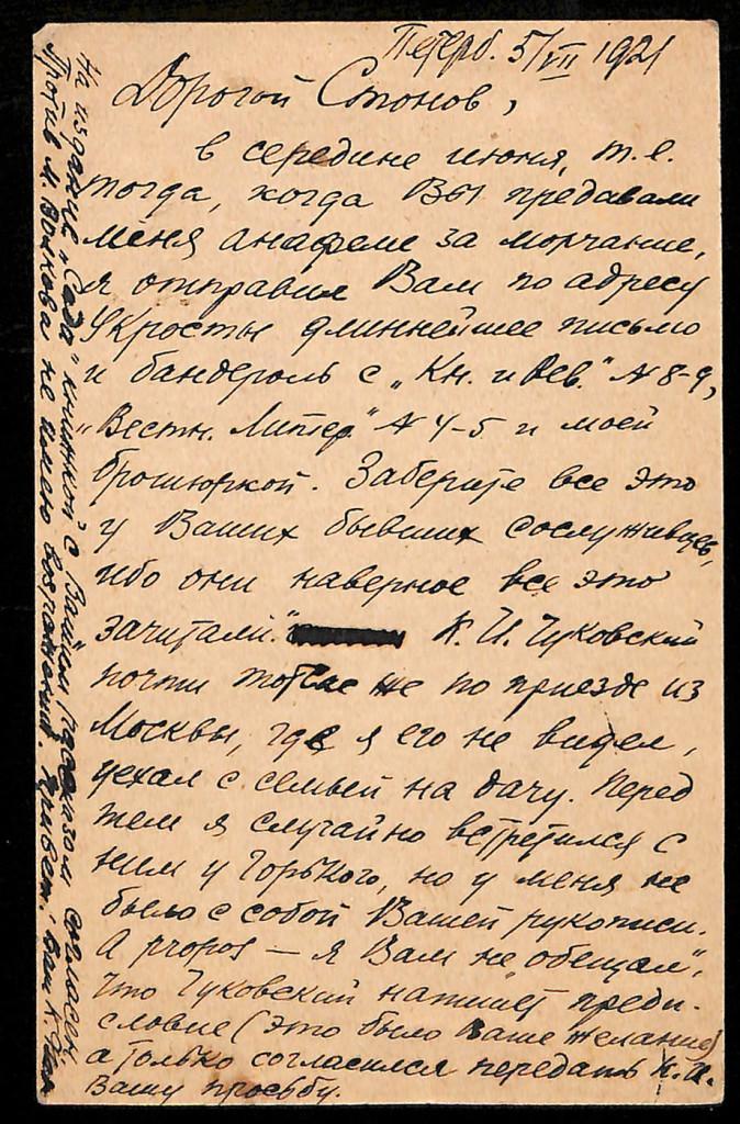 Почтовая карточка. Адресат — Стонов Дмитрий Миронович. 5 июля 1921 г. Федин К.А.