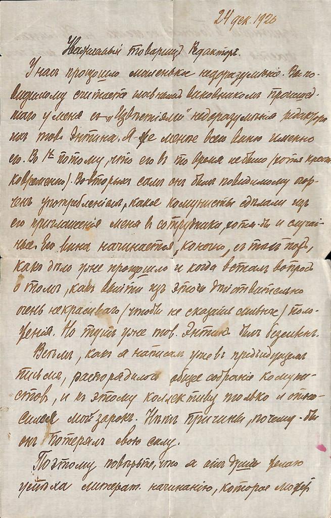 Письмо. Адресат — Стонов Дмитрий Миронович. 24 декабря 1920 г. Короленко В.Г.