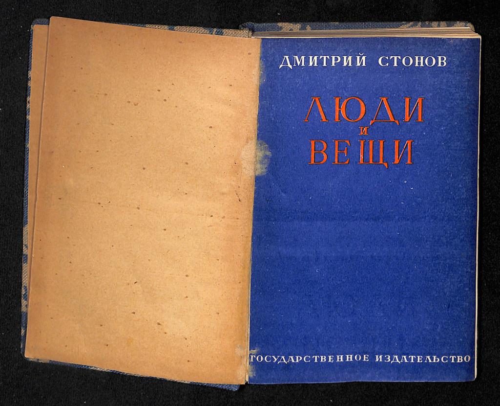 Книга. «Люди и вещи». Повести и рассказы. Государственное издательство. 1928 г. Стонов Д.М.