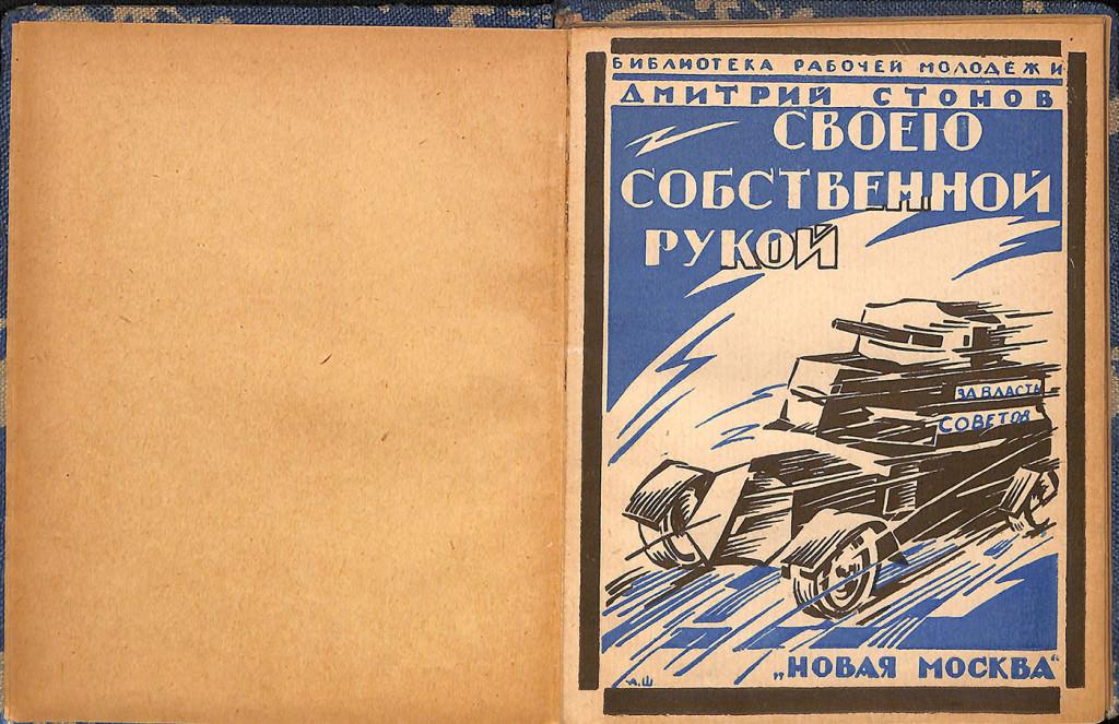 Книга. «Своею собственной рукой». Новая Москва. 1925 г. Стонов Д.М.