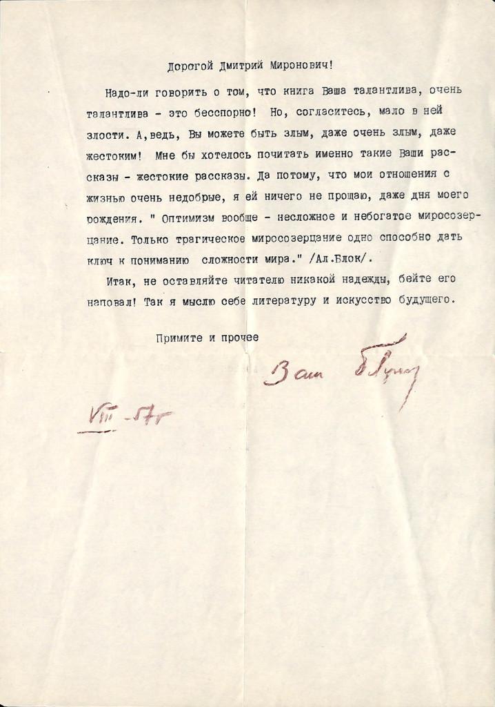 Письмо. Адресат — Стонов Дмитрий Миронович. Август 1957 г. Лунин Б.С.