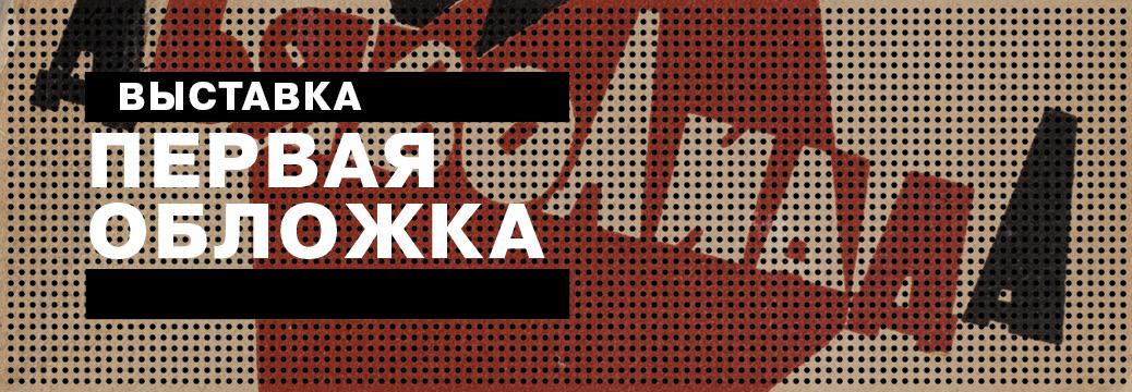 banner-Pervaia-oblozhka