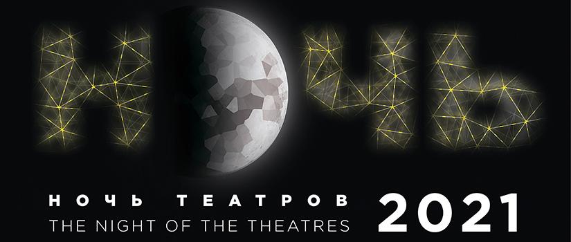 noch-v-teatre-2021-banner