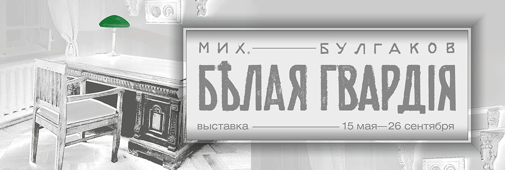 belaya_gvardiiya_banner_sayt