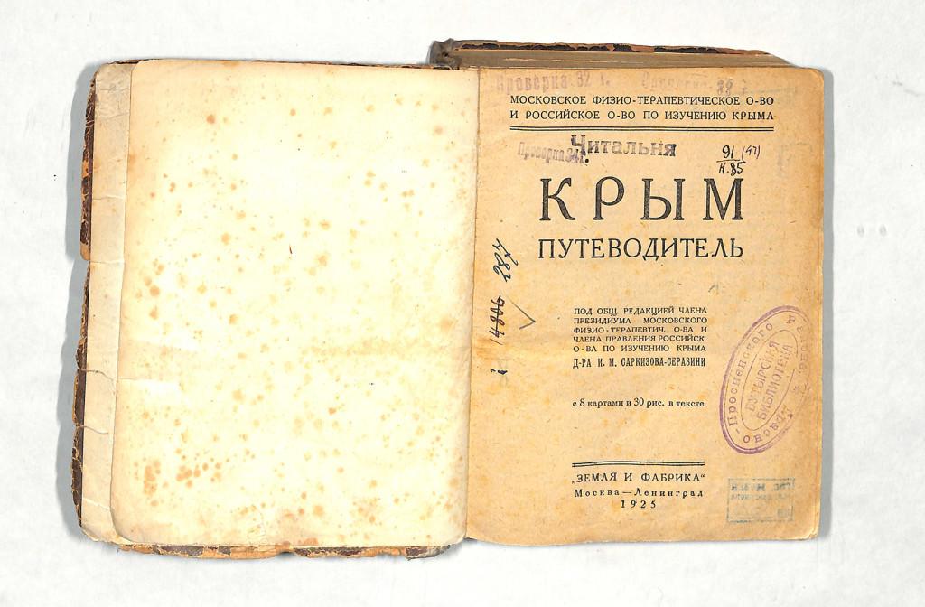 Книга. «Крым». Путеводитель .М.-Л., Земля и фабрика, 1925. 1925 г.