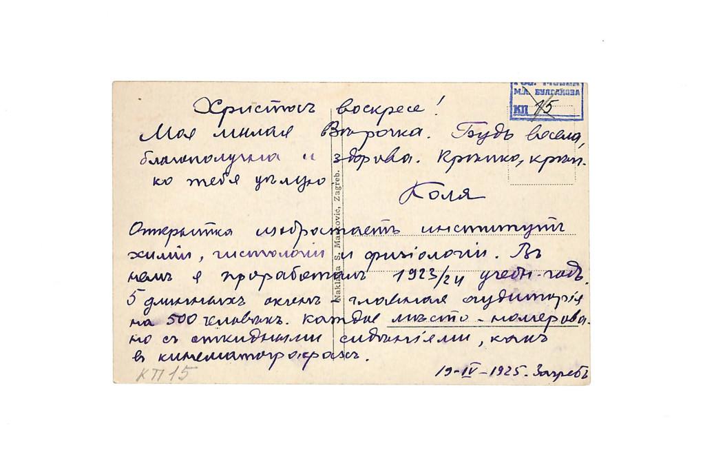 Фотооткрытка. Адресат - Давыдова Вера Афанасьевна. Поздравление с Пасхой. 19 апреля 1925 г. Булгаков Н.А.