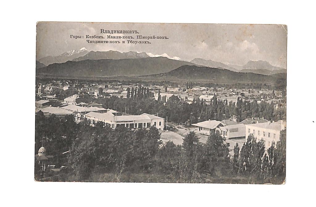 Почтовая карточка. Владикавказ. Конец XIX - начало XX вв.