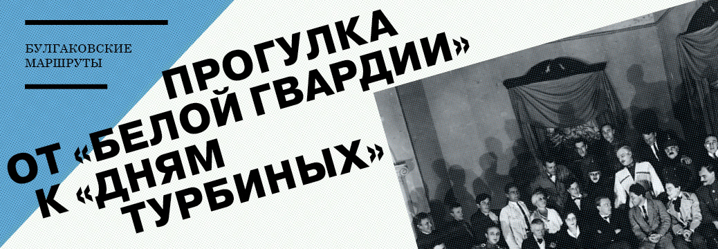 banner_progulka-ot-beloj-gvardii-k-dnjam-turbinyh