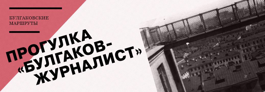banner_progulka-bulgakov-zhurnalist